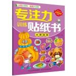 专注力训练贴纸书:水果蔬菜