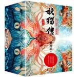 妖猫传经典版(全4册)
