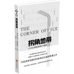 拐角地带:CEO必修的领导力课程