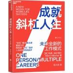 成就斜杠人生:未来全新的工作模式