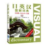 日英汉图解词典
