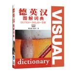 德英汉图解词典