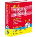 朗文当代高级英语辞典:英英·英汉双解(大字版)