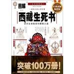 (新)图解西藏生死书