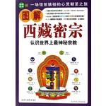 (新)图解西藏密宗