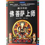 世界最美唐卡:唐卡中的佛 菩萨 上师