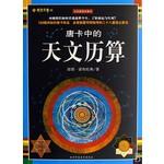 世界最美唐卡:唐卡中的天文历算
