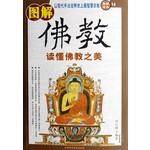 (新)图解佛教
