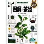 图解茶经:认识中国茶道(2012全新图解版)