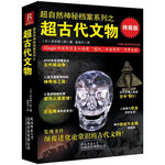 超自然神秘档案系列-超古代文物:终极版
