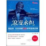 浪漫永恒-理查德克莱德曼全新钢琴曲精选集