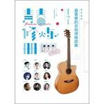 青春修炼册-最青春的吉他弹唱曲集(初学适用)/体育大学