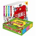 中国古典四大名著(套装共4册)(美绘插图本)