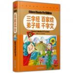 纯美童书--三字经 百家姓 弟子规 千字文