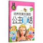 小学生课外必读书系--培养完美女孩的公主童话
