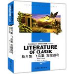 学生新课标必读 世界经典文学名著--新月集 飞鸟集 吉檀迦利.泰戈尔诗选