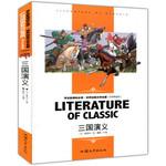 学生新课标必读 世界经典文学名著--三国演义