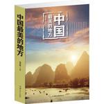 中国最美的地方