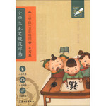 钟书金字:小学生毛笔规范字帖 (水写版)(3学段5年级用)