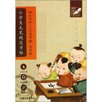 钟书金字:小学生毛笔规范字帖 (水写版)(4学段6年级用)