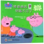 小猪佩奇动画故事书·第三辑:猪爸爸的钥匙不见了