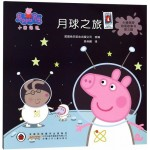 小猪佩奇动画故事书·第三辑:月球之旅