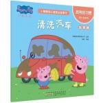 小猪佩奇心理成长故事书:我有好习惯·清洗汽车(注音版)