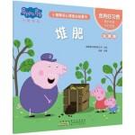 小猪佩奇心理成长故事书:我有好习惯·堆肥(注音版)