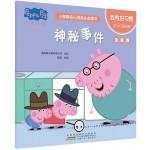 小猪佩奇心理成长故事书:我有好习惯·神秘事件(注音版)