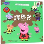 《小猪佩奇过大年》电影同名动画故事书:泥巴节
