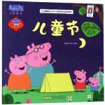 《小猪佩奇过大年》电影同名动画故事书:儿童节