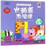 《小猪佩奇过大年》电影同名动画故事书:长颈鹿杰拉德