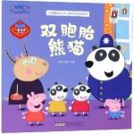 《小猪佩奇过大年》电影同名动画故事书:双胞胎熊猫