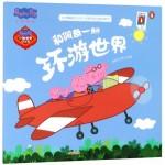 《小猪佩奇过大年》电影同名动画故事书:和佩奇一起环游世界