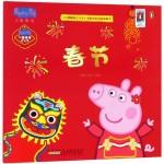 《小猪佩奇过大年》电影同名动画故事书:春节