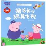 《小猪佩奇过大年》电影同名动画故事书:猪爷爷的玩具飞机
