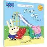 小猪佩奇动画故事书·第四辑:乔治的朋友