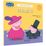 小猪佩奇动画故事书·第四辑:装扮游戏