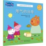小猪佩奇动画故事书·第四辑:淘气的乌龟
