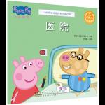 小猪佩奇动画故事书·第四辑:医院