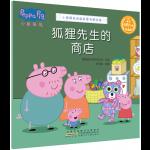 小猪佩奇动画故事书·第四辑:狐狸先生的商店