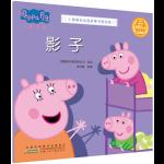 小猪佩奇动画故事书·第四辑:影子