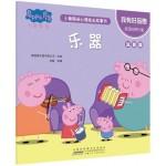 小猪佩奇心理成长故事书:我有好品德·乐器(注音版)