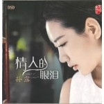 孙露 - 情人的眼泪