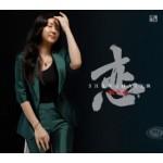 姚璎格 - 恋上海