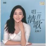 龙梅子 - 唱一首情歌