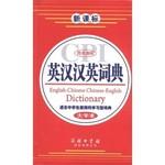 商务国际英汉汉英词典(大字本)