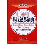 商务国际英汉-汉英词典