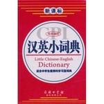 商务国际汉英小词典(新课标)