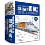 最新英汉百科图解词典(升级版)